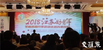 2018江苏好青年分享会在宁举行,听听他们说了啥