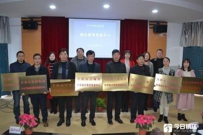 丹阳举行融合教育资源中心集中授牌仪式