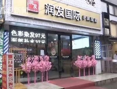 江苏一美发店员工完不成指标被罚自抽耳光100下:没抽红罚500元