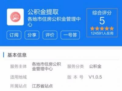 """江苏省直公积金""""不见面""""提取受热捧,10天2000余人""""尝甜头"""""""