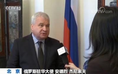见证中国发展 感受改革力量·俄罗斯驻华大使:改革开放在中国从未止步