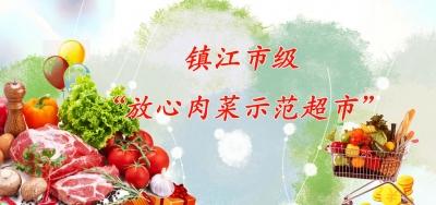 """鎮江市級""""放心肉菜示范超市"""""""