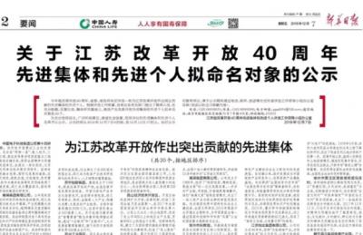 公示!时代楷模赵亚夫入选江苏改革开放作出突出贡献的先进个人