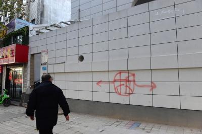 """公厕被人恶作剧写上""""拆""""字"""