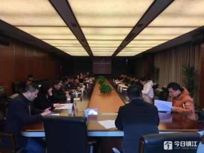 镇江市医疗服务体察活动动员会启动
