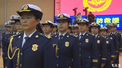 """你好,""""火焰蓝""""!今天,江苏省消防救援队伍举行授旗授衔和换装仪式"""