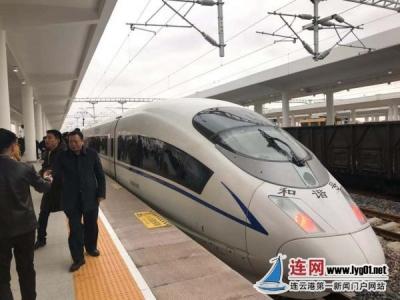 """【新时代 新作为 新篇章】青盐铁路今日开通运营 连云港正式迈入""""高铁时代"""""""