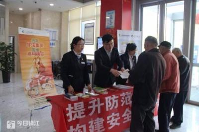 江苏12345在线非法集资等非法金融活动举报平台正式上线