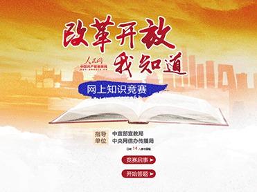 """中国共产党新闻网推出""""改革开放我知道""""网上知识竞赛"""