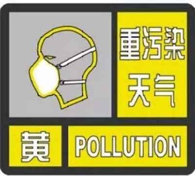 明日17时起,江苏启动重污染天气黄色预警