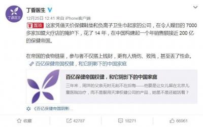 """""""丁香医生""""发文诉权健 天津武清区市场监管局:正核实"""