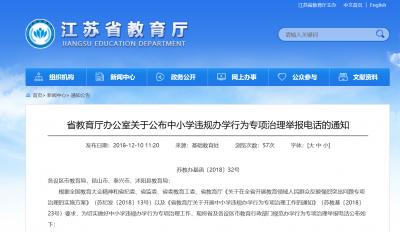 重磅!江苏公布中小学违规办学行为专项治理举报电话