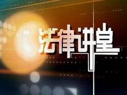 四十年四十人  王学剑:CCTV法律讲堂的主讲人