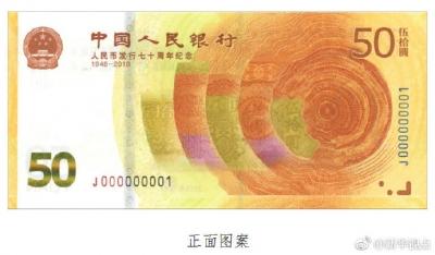 28日起,人民币发行70周年纪念钞可兑换!
