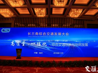 长三角综合交通发展大会召开 共商区域综合交通创新协同发展