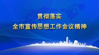 镇江文广新局、文联贯彻落实全市宣传思想工作会议精神
