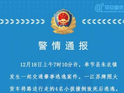 重庆一货车撞死路边4名儿童,逃逸司机被刑拘