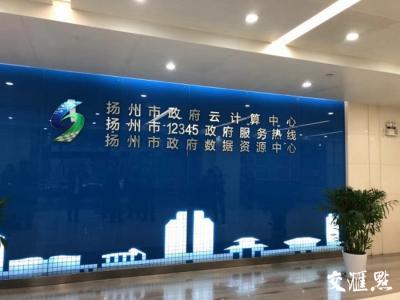 """扬州利用数据资源为企业信用风险""""画像"""",破解中小企业融资难"""