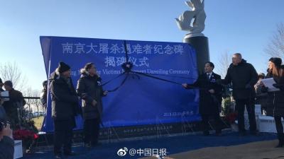 海外首座南京大屠杀遇难者纪念碑在加拿大揭幕 华人社团捐建