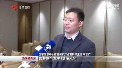 专家学者畅谈智慧江苏发展 5G为江苏智慧城市建设带来新机遇