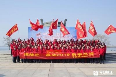 中行镇江分行召开2019年开门红启动会