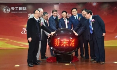 """新材料产业""""扩容""""  天工董事长:我们不再是钢铁企业"""