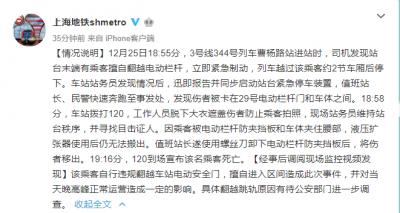 女子违规翻越地铁站台电动栏杆被夹身亡 上海地铁回应