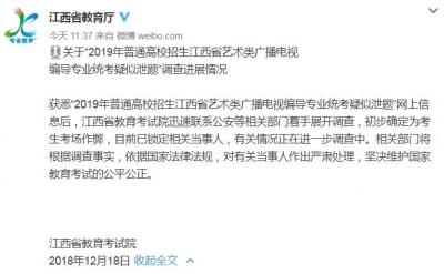 江西考试院回应艺考疑似泄题:考生作弊,已锁定当事人