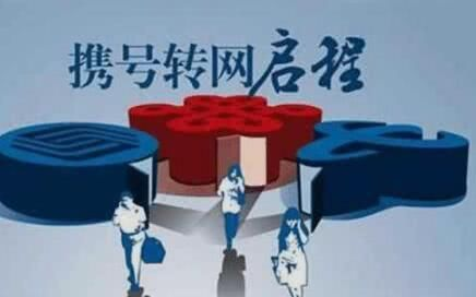 携号转网服务本月初启动 首批试点省市无江苏