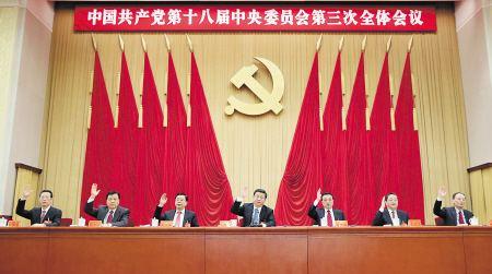新时代改革再出发的重要里程碑——写在党的十八届三中全会召开五周年之际