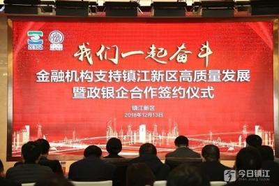 金融机构支持镇江新区高质量发展 签约现场达成近300亿元融资协议