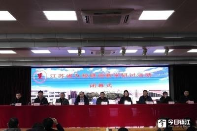 丹阳承办江苏省九校教学联谊活动三届七次年会