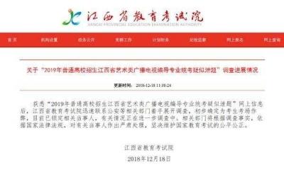江西艺考疑似泄题调查:未用金属探测仪,信号未屏蔽