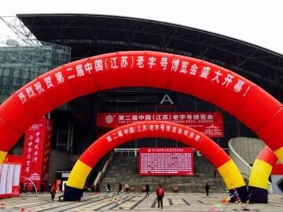 第二届中国(江苏)老字号博览会上 宴春酒楼大放异彩