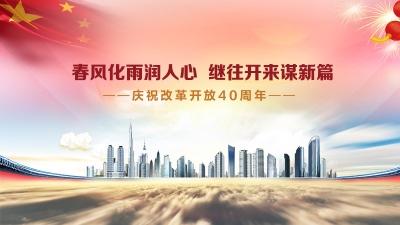 国企改革:风帆高悬 阔步向前