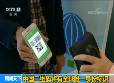 中国二维码将有全球唯一身份标识