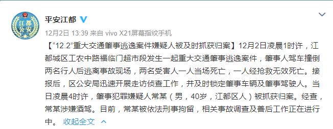 """扬州通报""""12·2重大肇事逃逸案"""":司机醉驾玩手机致两人被撞身亡"""