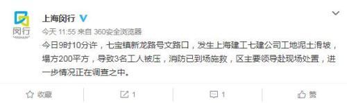 上海一建筑工地塌方200平方 3名建筑工人死亡