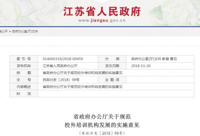 江苏省政府下文规范校外培训机构 在职中小学教师不得举办或参与举办校外培训机构