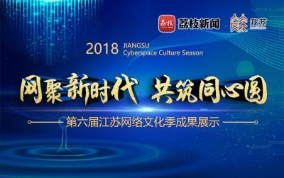 240项活动、5千万人次覆盖…第六届江苏网络文化季成果展示来啦!