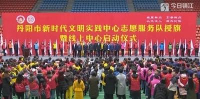 """丹阳400多支专业队伍奔赴志愿服务""""前线"""""""