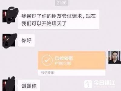 """乘客微信付款18误输成""""1818"""" 镇江诚信的哥主动如数退还"""