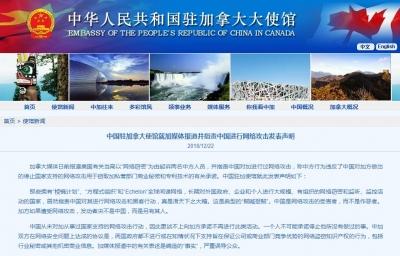 """中国驻加使馆声明:加媒指责中国网络攻击是""""贼喊捉贼"""""""