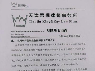 丁香医生收到权健律师函 否认文章存在利益关系