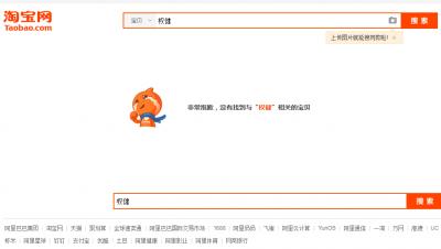 京东苏宁淘宝下架权健商品