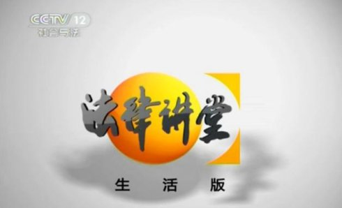 王学剑:CCTV法律讲堂的主讲人