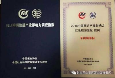 """茅山景区上榜""""2018中国旅游产业影响力红色旅游景区""""案例"""
