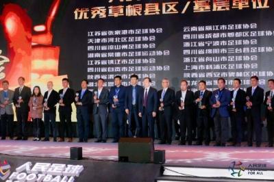 2018人民足球颁奖典礼昨晚举行 镇江足协获评优秀草根县区/基层单位