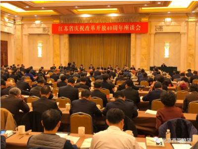 江苏表彰为改革开放作出突出贡献的先进集体和先进个人