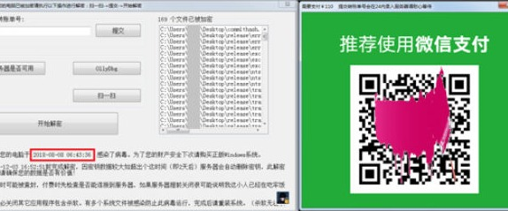 勒索病毒首现要微信支付 还窃取QQ、支付宝信息